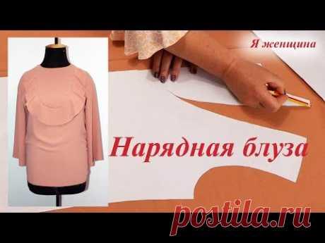 Раскрой нарядной блузы с воланом. Пошаговый мастер класс