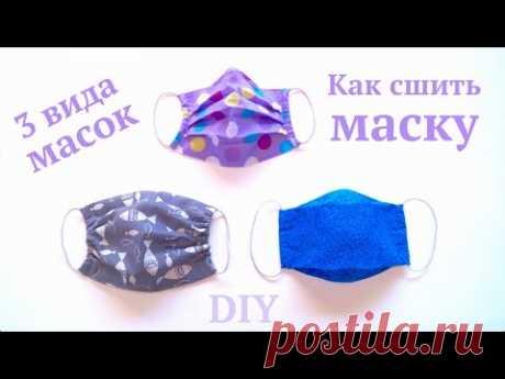 Как сшить многоразовую защитную маску для лица своими руками #DIY #sewing