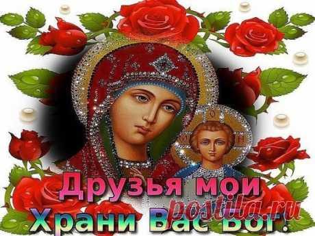 Господи! Храни мою семью, родных и близких! Излечи от болезней... Дай нам силы, терпение, доброту и любовь!