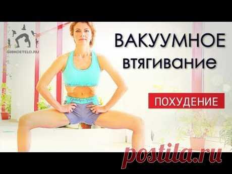 ВАКУУМНОЕ ВТЯГИВАНИЕ + СТРОЙНЫЕ НОГИ / Упражнения для похудения
