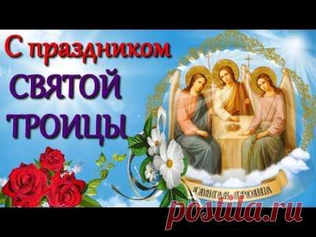 С праздником Святой Троицы Очень красивая музыкальная открытка Поздравление с Днем Святой Троицы