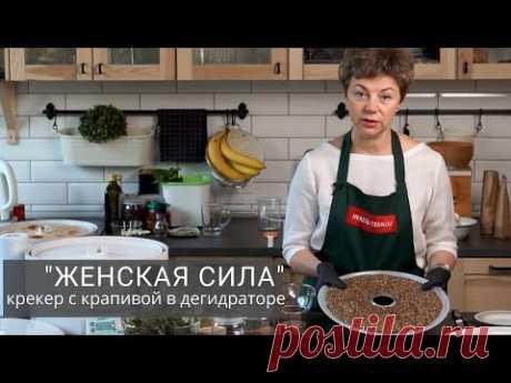 """Готовим крекер """"Женская сила"""" в дегидраторе"""