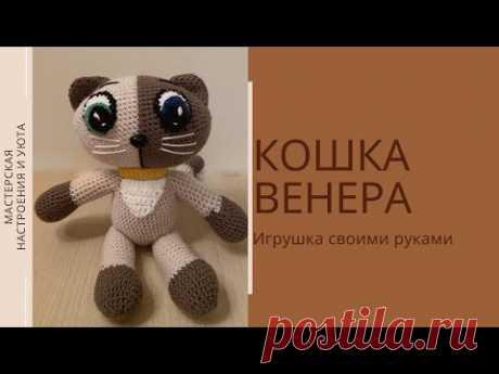 Кошка Венера / Игрушка своими руками / Мастер класс / Вязание крючком - YouTube