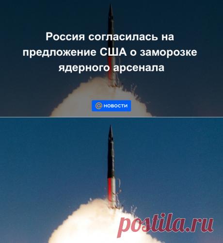 21.10.20-Россия согласилась на предложение США о заморозке ядерного арсенала - Новости Mail.ru