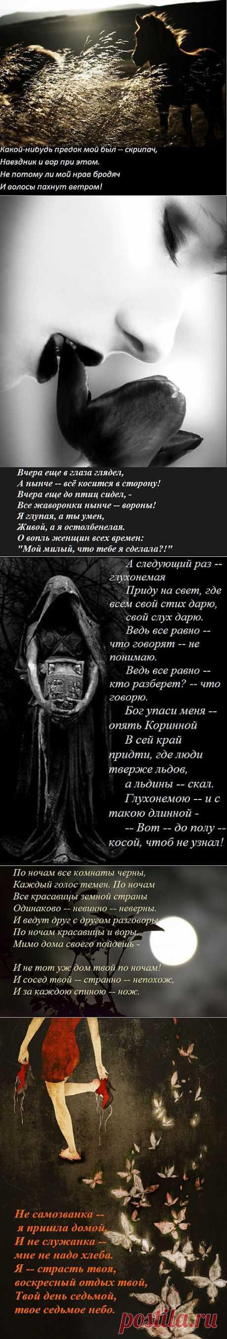 OWL Блюз - Марина Цветаева. Полет чувств...