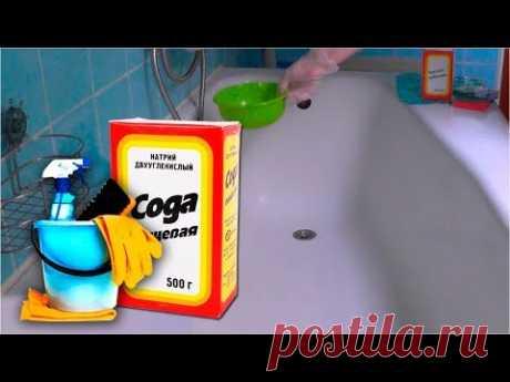 Ванна. Как отмыть ванну быстро содой. Как сделать ванну белоснежной.