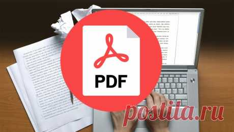 Как отредактировать файл PDF бесплатными способами!