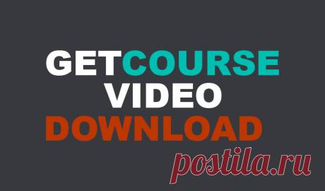 Скачать видео с Getcourse (Геткурс) рабочий метод Для того чтобы скачать видео с Getcourse, необходимо перейти в личный кабинет с обучающими видео уроками. Далее выбрать видео урок который вам необходимо скачать...