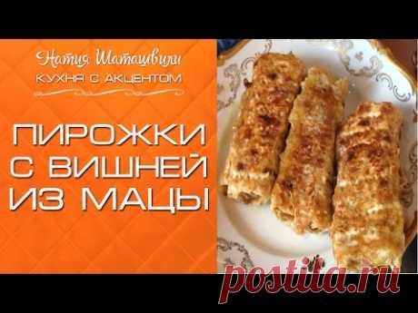 Пирожки с вишней из мацы [Кухня с акцентом] от Натии Шаташвили