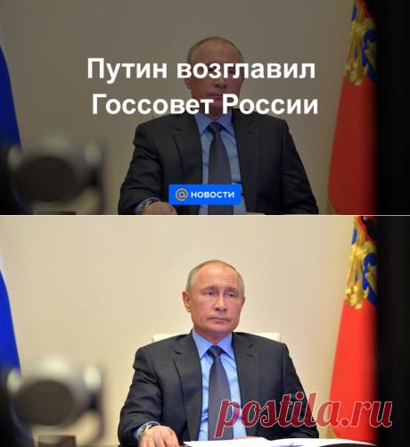 21-12-20-Путин возглавил Госсовет России - Новости Mail.ru