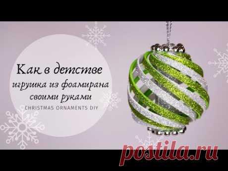 Как в детстве - игрушка из фоамирана своими руками / Christmas Ornaments DIY - YouTube  В этом видео покажу как сделать очень красивые и интересные новогодние игрушки из фоамирана своими руками как в детстве. В моем детстве такие игрушки были из бумаги и мы с родителями украшали не только елку но и дом. Делайте игрушки вместе с детьми так как это легко и просто, им это точно понравится.  #christmas_tree_toys #игрушки_для_елки #hand_made