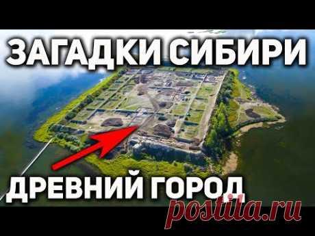 Артефакты и древние города Сибири, которых нет в учебнике истории . От Даарии до Тартарии