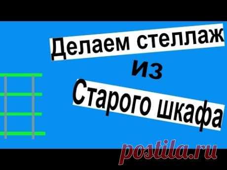 ДЕЛАЕМ СТЕЛЛАЖ ИЗ СТАРОГО ШКАФА СВОИМИ РУКАМИ!!! / Старый шкаф не выбрасывать!!! - YouTube
