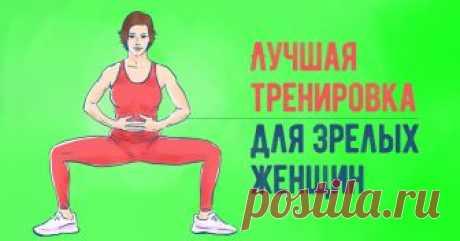 Тренировка по-домашнему после 40: 5 упражнений для зрелых и цветущих Тренировка по-домашнему.