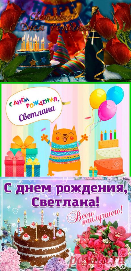 Открытки с днём рождения Светлана