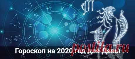 Гороскоп на 2020 год для Девы: мужчины и женщины