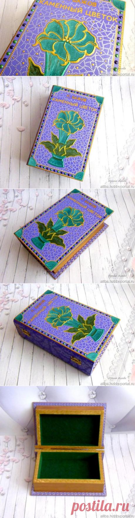 """Шкатулка-книга """"Каменный цветок"""" – купить в интернет-магазине HobbyPortal.ru с доставкой"""