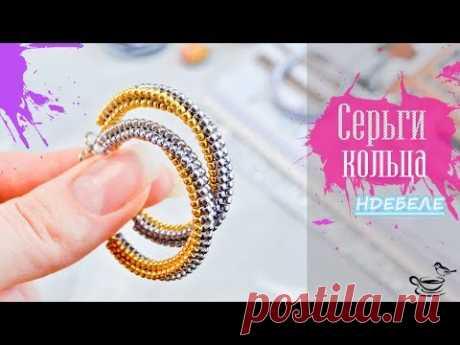 С̲т̲и̲л̲ь̲н̲ы̲е̲ СЕРЬГИ Кольца ✨ Прямой жгут ндебеле на 4 бисерины | Bead Ring Earrings