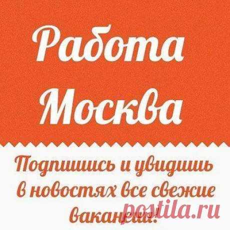 Самые лучшие вакансии для москвичей и гостей столицы. Также огромный выбор вакансий в Московской Области - это все на одном сайте https://msk-rabota.ru