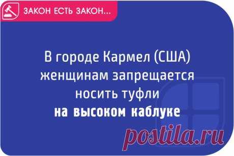 В городе Кармел (США) женщинам запрещается носить туфли на высоком каблуке ⠀ Смешные и глупые законы → https://factum-info.net/interesnoe/raznoe/490-podborka-glupykh-zakonov-chast-7