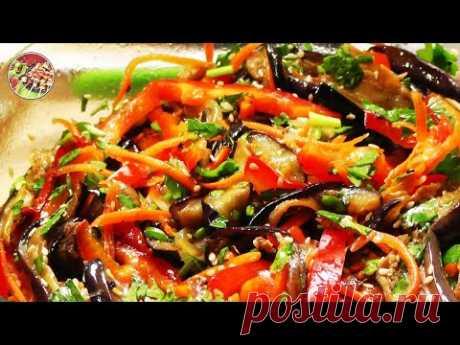 Салат из баклажанов по - корейски, сбалансированный и яркий вкус, рекомендую!