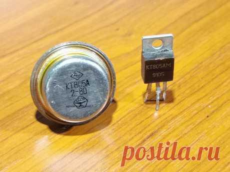 Популярный транзистор кт805а в металле и кт805ам в пластмассе.Чем они отличаются друг от друга? | Электронные схемы | Яндекс Дзен