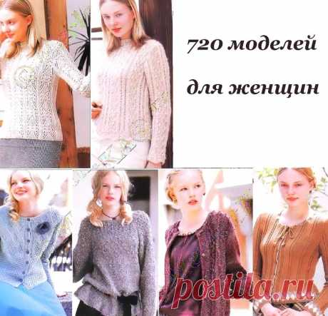 720 MODELS FOR WOMEN - KNITTING by the HOOK AND SPOKES … Source and SCHEMES ▬► HERE...