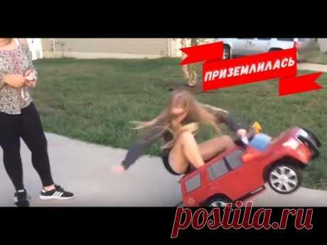 ТОП ПОЗОРНЫХ ФЕЙЛОВ ИЮНЬ 2019 | ПРИЗЕМЛИЛАСЬ😅💁♀ - YouTube