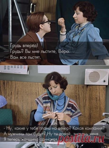 Любимые цитаты из «Служебного романа». Фильм - ссылка.