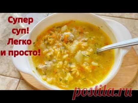 Клецки через шумовку. Изумительный суп с жидкими клецками. Быстро и просто.