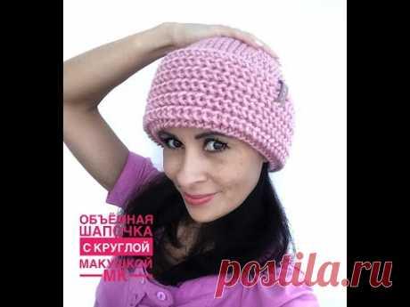 Объёмная шапочка с круглой макушкой. Супер простая и удобная!!!