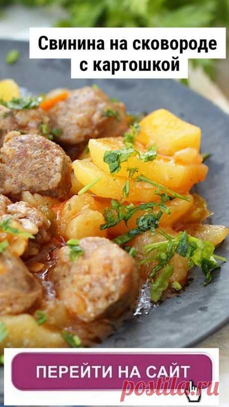 Картошка и свинина