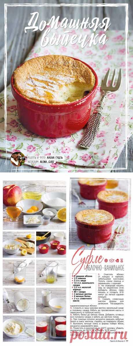 Суфле яблочно-ванильное