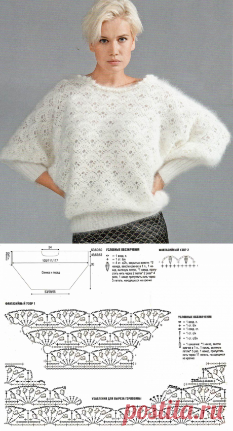 Пуловер крючком фантазийным узором