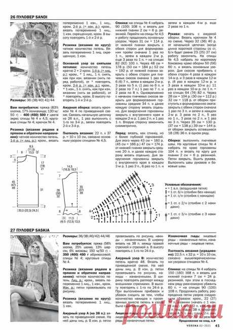 Обзор Журнала по вязанию Верена 2/2021. Бери любую модель и вяжи. 45 моделей | Вязаный Смак и другое от OlyaM | Яндекс Дзен