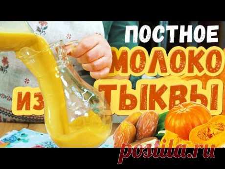 ВеликоПОСТНЫЕ рецепты: РАСТИТЕЛЬНОЕ МОЛОКО из ТЫКВЫ с финиками
