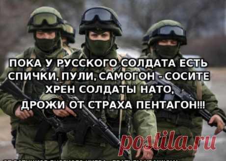 Пока у Русского солдата  есть спички, пули, самогон  - сосите хрен солдаты НАТО,  дрожи от страха Пентагон!!! #ДеньЗащитникаОтечества #пентагон #нато