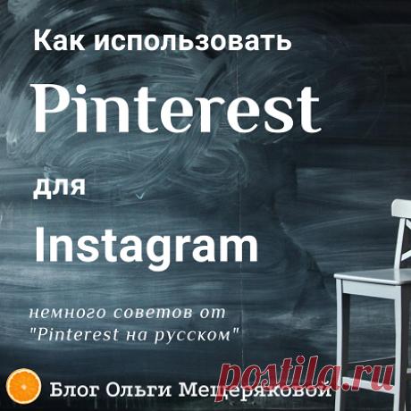 Instagram и Pinterest - Блог Ольги Мещеряковой И с добрым утром! Немного о том, почему взялась за изучения Instagram. Вы же, в курсе, что я упорно люблю …