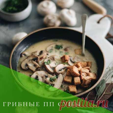 Диетический грибной суп ПП. Рецепты с шампиньонами и сухими грибами.