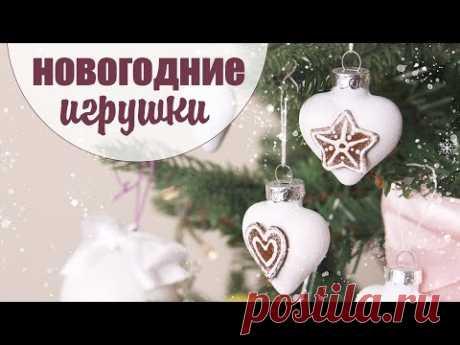ЕЛОЧНЫЕ ИГРУШКИ-сердечки своими руками/ Новогодний Декор / Christmas tree toys DIY