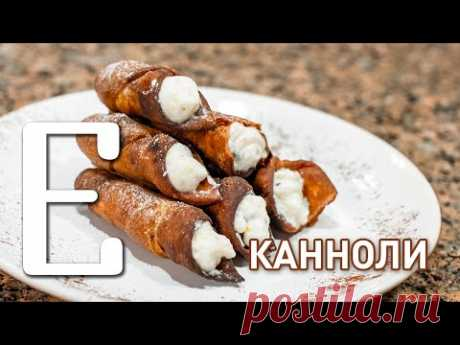 Kannoli (el postre siciliano) — Comemos la receta la TV