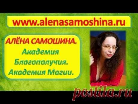 Алёна Самошина  о  себе - YouTube