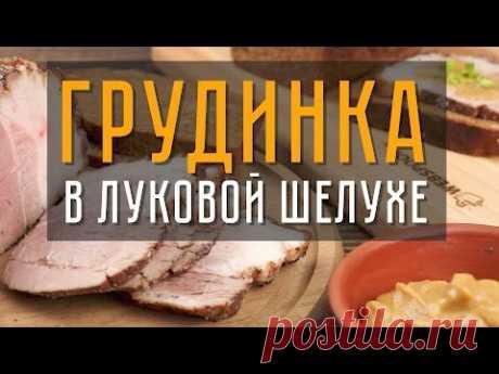 Грудинка в луковой шелухе — самый вкусный рецепт в домашних условиях