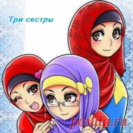 Три сестры(сказка)