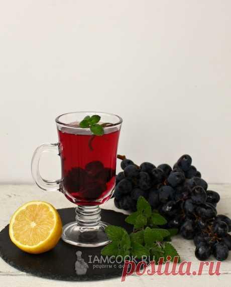 Компот из винограда и мяты — рецепт с фото пошагово. Как сварить виноградный компот с мятой?