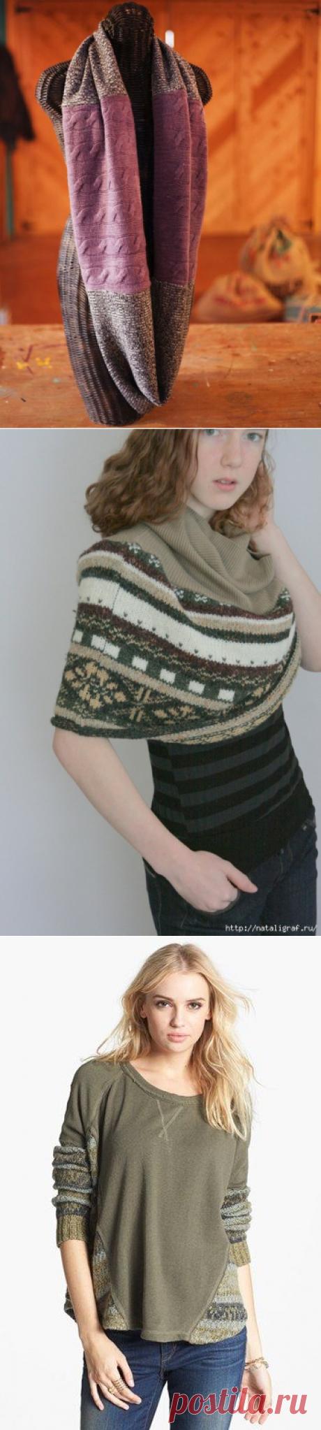 Из любимого прошлогоднего свитера
