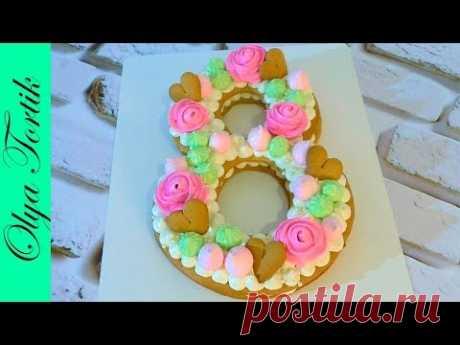 Торт ЦИФРА Новый ТРЕНД Торт цифра восемь /// Olya Tortik Домашний Кондитер