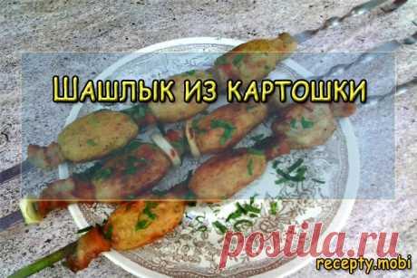 Шашлык из картошки - идеальное блюдо для пикника