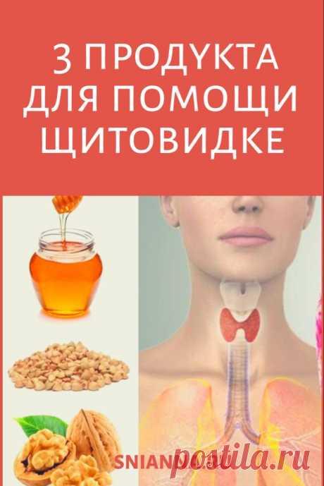Есть 3 продукта, чтобы реально помочь своей щитовидке. Вот они: ➡️ Кликайте на фото, чтобы прочитать полностью