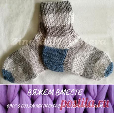 Вяжем вместе: Детские носки из остатков пряжи